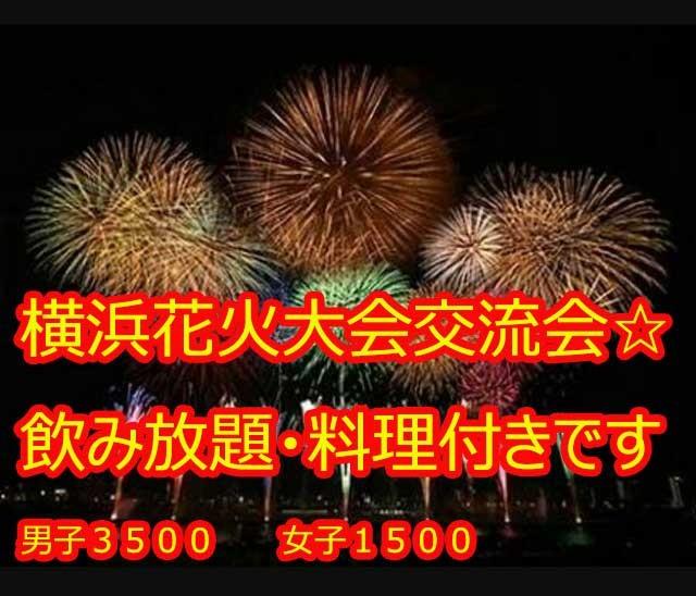 横浜8.18花火大会