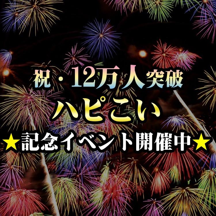 心斎橋コン 6周年大感謝祭!!