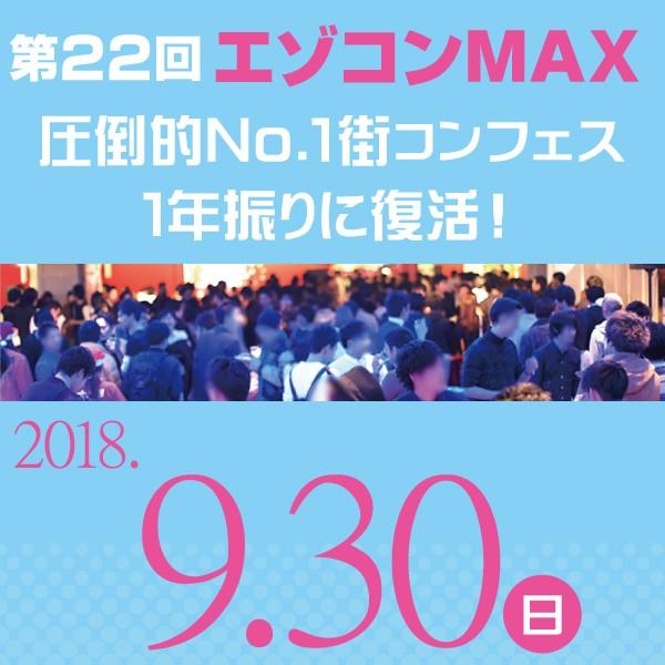 第22回 エゾコンMAX