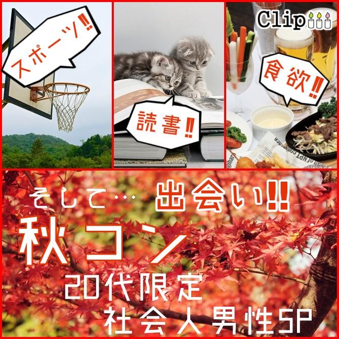 秋コン!20代限定社会人男性SP★甲府