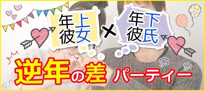 【渋谷】逆年の差恋活パーティー全員の異性とお話しできる×着席シャッフル有/飲み放題FOOD付