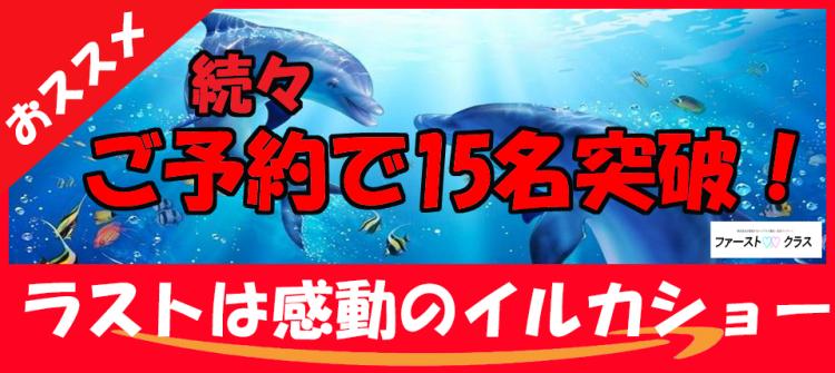 第4回 アクアマリン福島デートコン