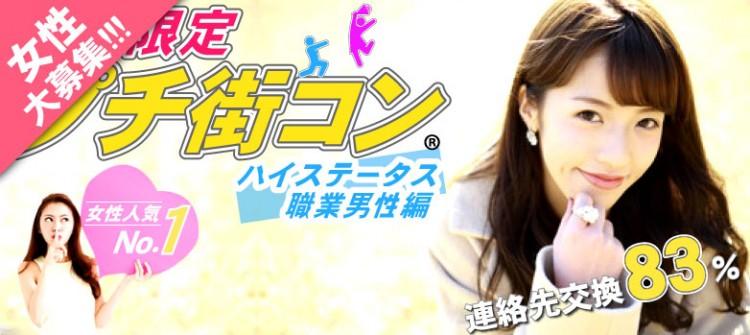 20代女子×ハイステ男性×滋賀ナイト