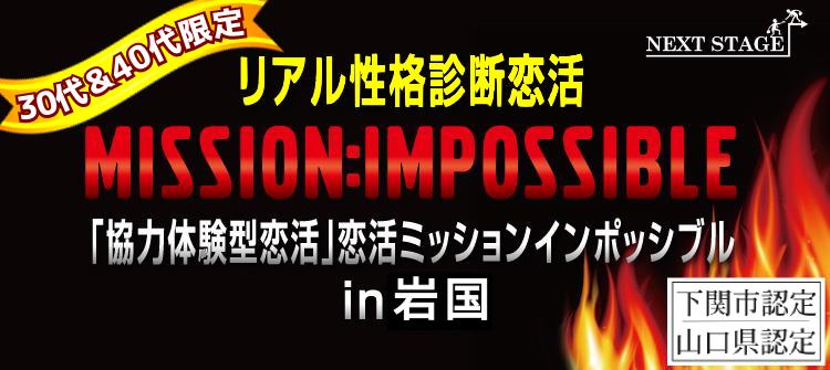 恋活MIP リアル性格診断 IN 岩国