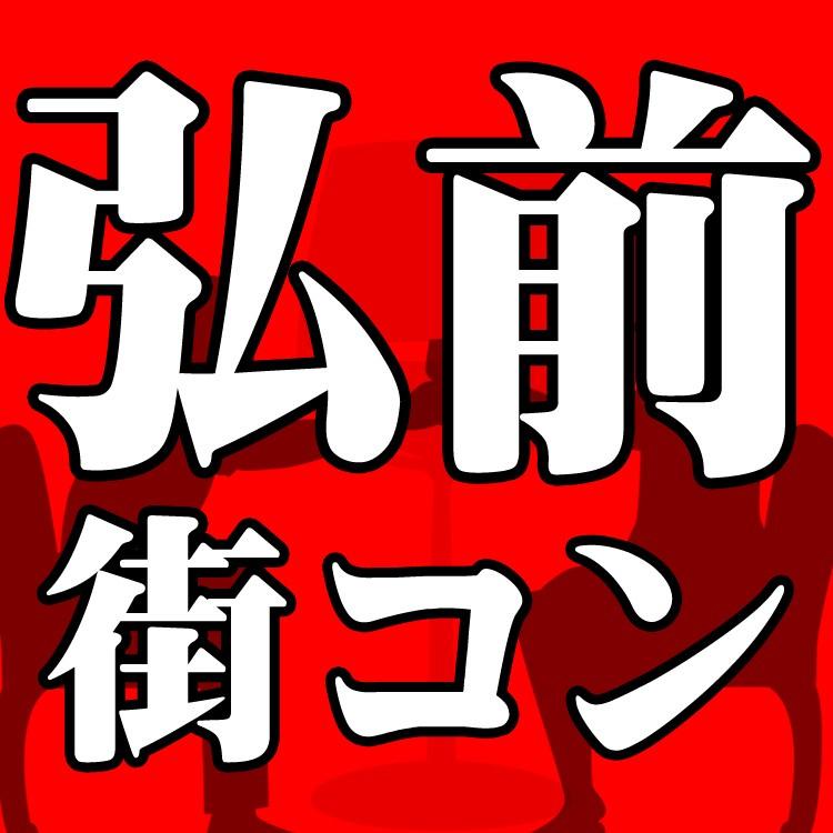 第36回 弘前コン 6周年大感謝祭!!