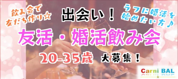 出会い!友活・婚活飲み会@8/29夜新宿