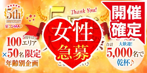 5周年大感謝祭in福井~ちょっと大人編~