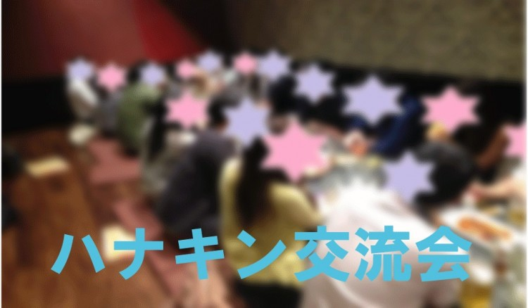 恋活・婚活|新宿編 ~ハナキン交流会〜