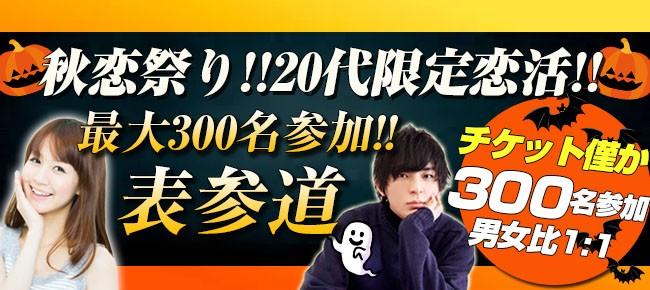 表参道300名★20代限定恋活パーティー