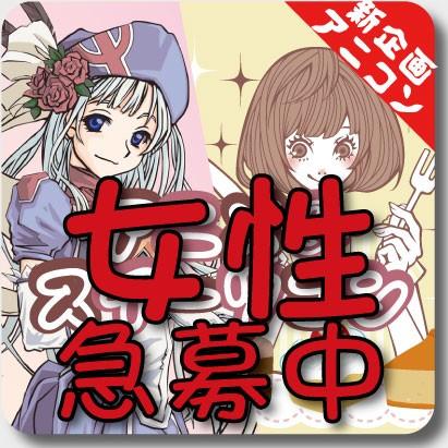 アニメ&スイーツコンinメープルハウス