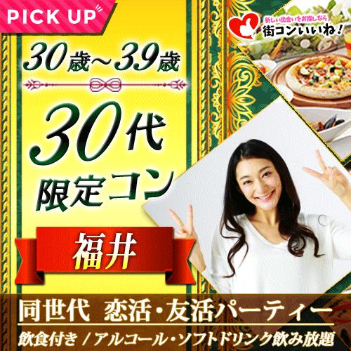 30代限定コンin福井