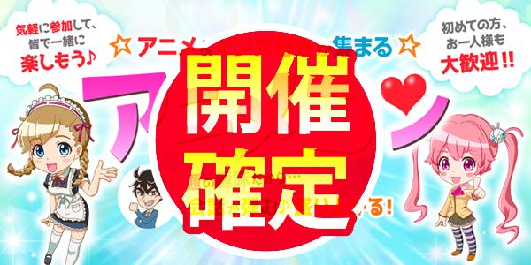 同世代のアニメコン@秋田