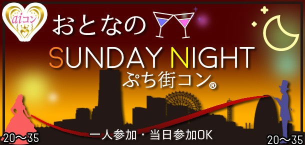 SUNDAY NIGHT街コン@栄