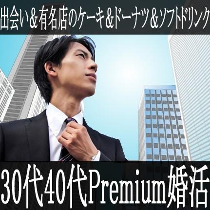 30代40代中心Premiumパーティー