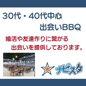 30代40代中心 津田沼出会いBBQ