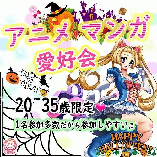 アニメ&マンガ愛好会in福井