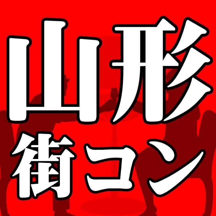 山形街コン 6周年大感謝祭!!