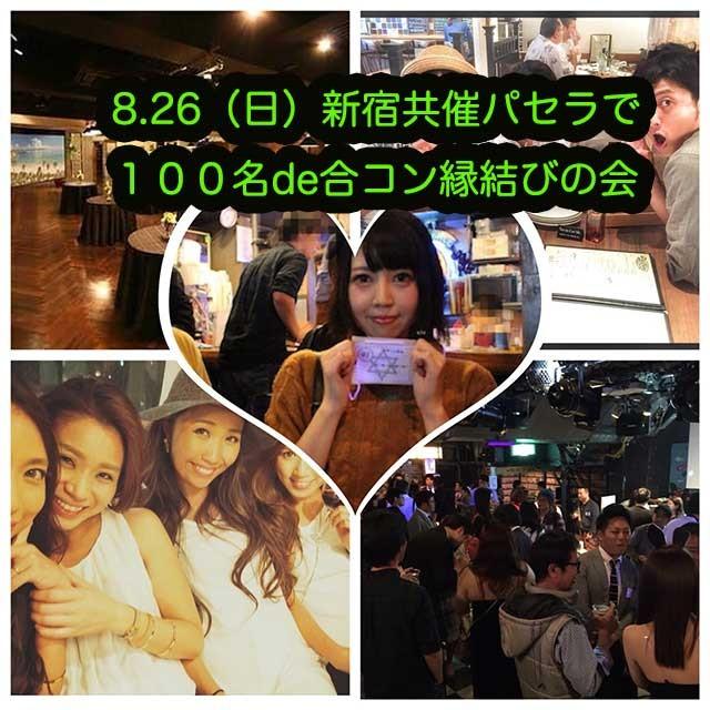 8.26新宿100de合コンINパセラ