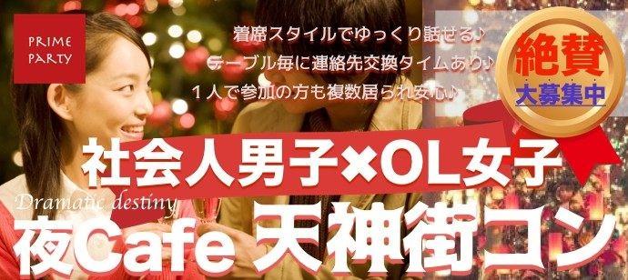 社会人男子×OL女子 天神Cafeコン