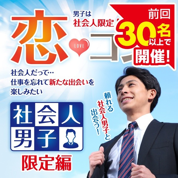 恋コン@金沢~社会人男子限定編~