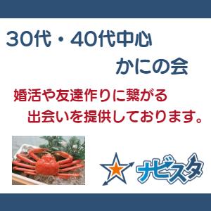 30代40代新橋駅前でカニ食べ飲み会