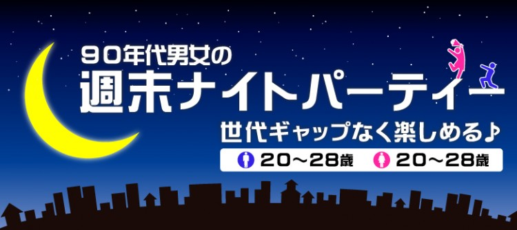 土曜日夜の夜恋SP♡@松江