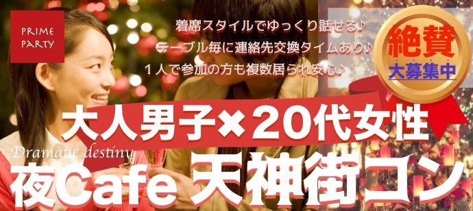 大人男子×20代女性 天神夜Cafeコン