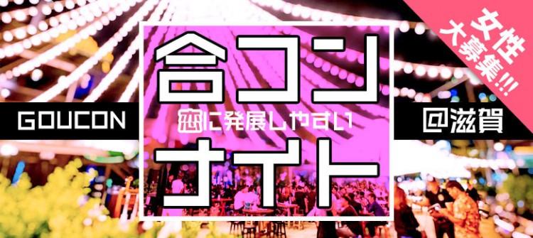 土曜日夜の夜恋SP♡in滋賀