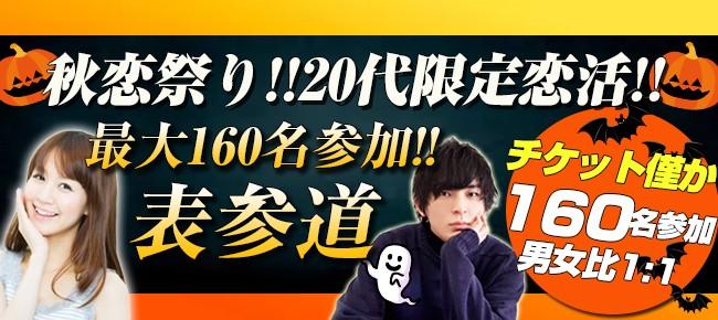 表参道160名★20代限定恋活パーティー