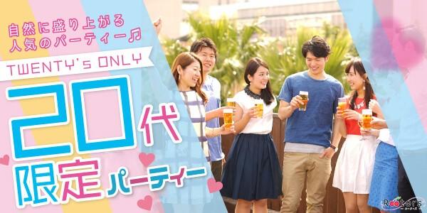 1人参加×20代限定恋活パーティー
