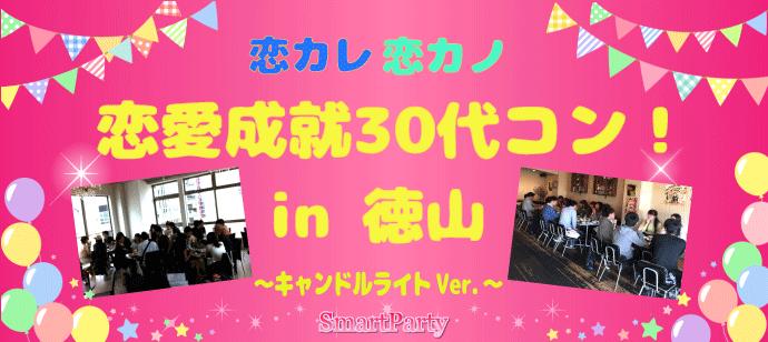恋カレ恋カノ恋愛成就30代コン!