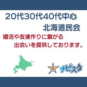 表参道 北海道民会 ランチ会