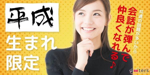 1人参加&平成生まれ♪恋活祭