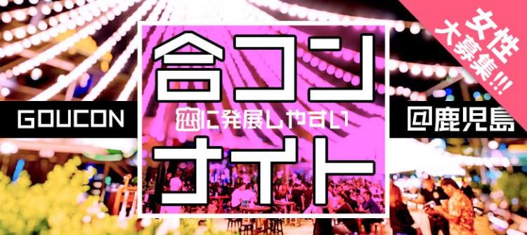サタデー・ナイト・フェスティバル♡鹿児島