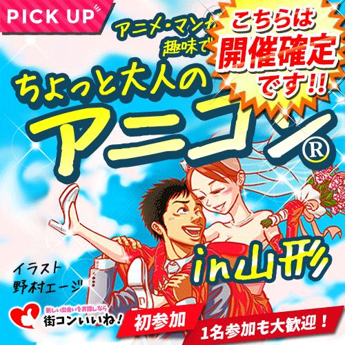 アニメ街コン「大人のアニコン山形」
