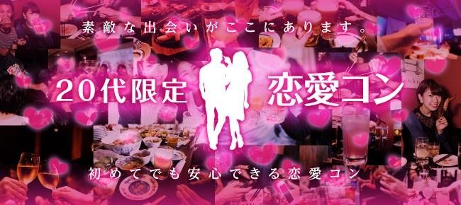 20代集合!20代限定の胸キュン恋活コン