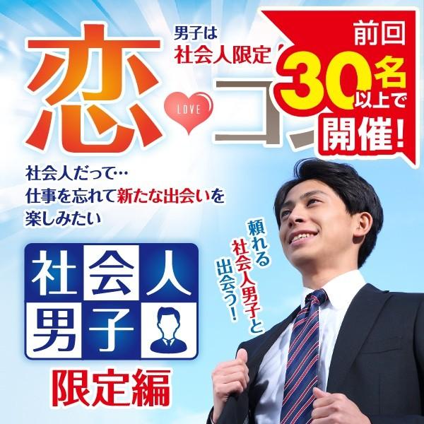 恋コン@いわき~社会人男子限定編~