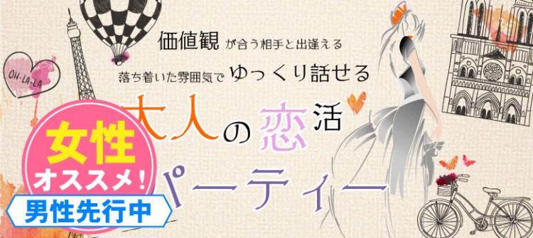 オトナ男女の合コンパーティー@水戸
