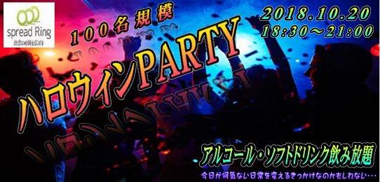 第10回 ハロウィンフェスタin渋谷☆
