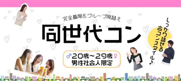 20s合コンナイト@長崎