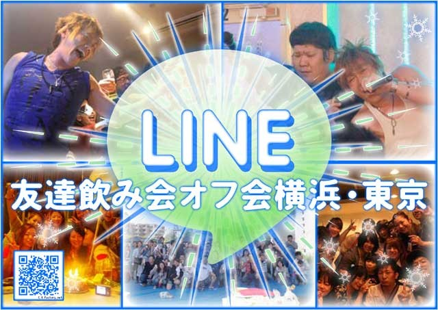 LINE友達飲み会オフ会横浜・東京社会人交流サークル