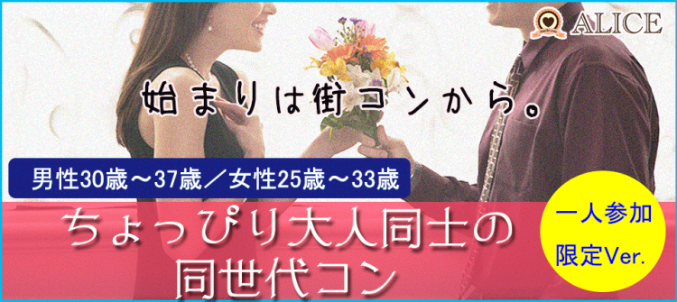 ちょっぴり大人の同世代コン@新宿