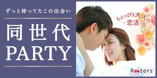 同世代限定☆サンセットパーティー