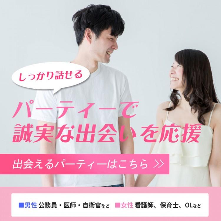 20代年の差婚活in栄