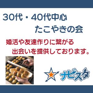 浅草橋駅前たこ焼き食べ放題飲み会