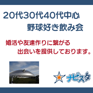 20代30代40代札幌駅前野球好き飲み会
