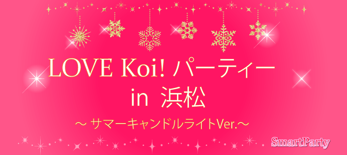 LOVE Koi! 街コン