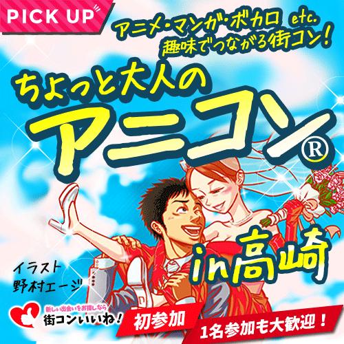 アニメ街コン「大人のアニコンin高崎」