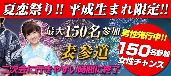 表参道150名★平成生まれ限定