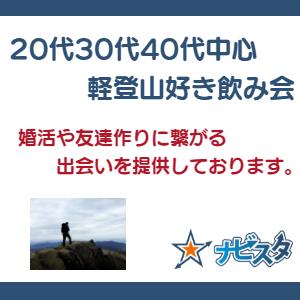 20代30代40代 新宿軽登山部飲み会